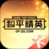 和平营地腾讯官方手机版