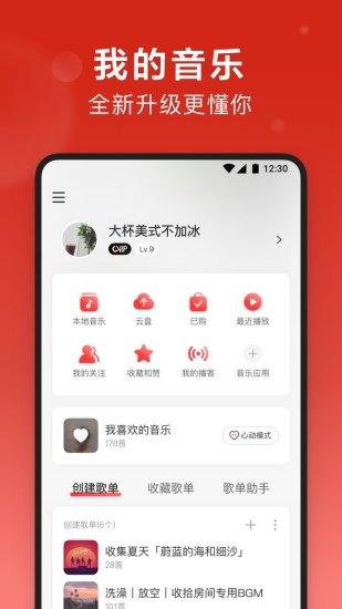 网易云音乐app下载安装官方版