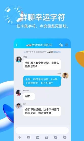 QQ下载2021最新版安装安卓版