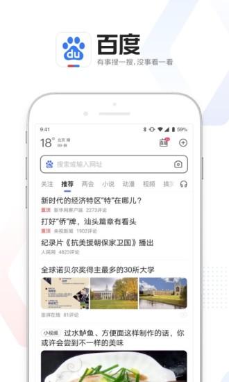 百度app下载官方免费最新版