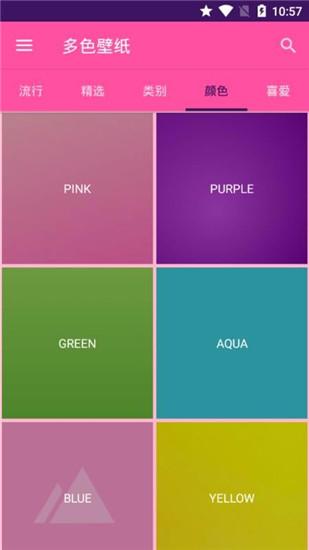 多色壁纸安卓版app下载
