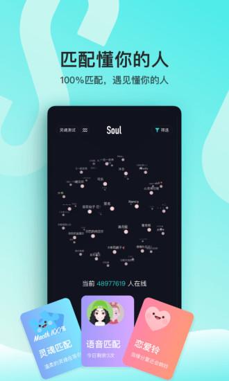 Soulapp最新版下载