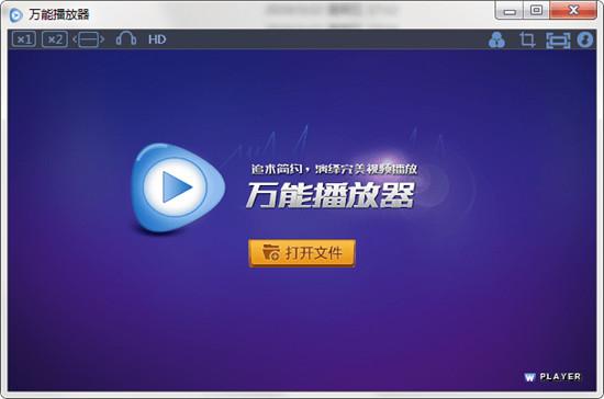 360万能播放器Linux版最新版