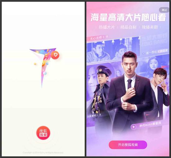搜狐视频客户端电脑官方版下载