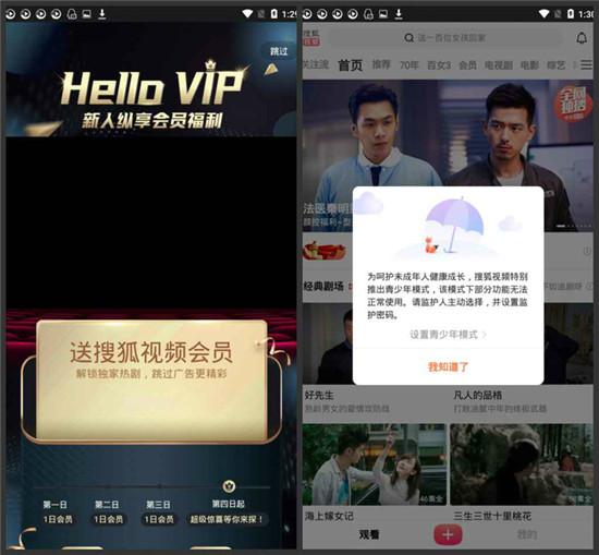 搜狐视频客户端