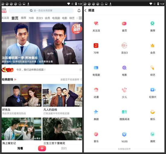 搜狐视频客户端电脑官方版
