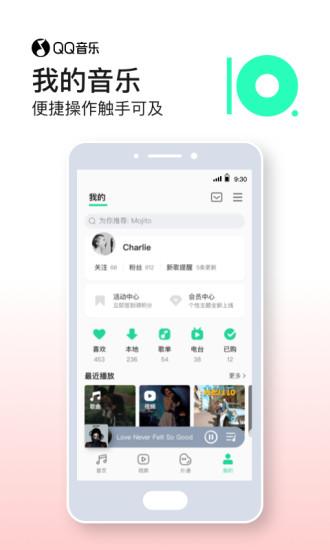 QQ音乐2021官方版安装下载