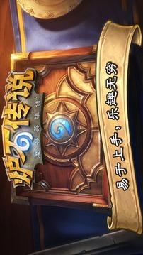 炉石传说手机版下载