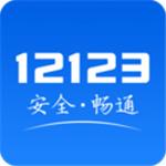 交管12123官方下载APP最新版