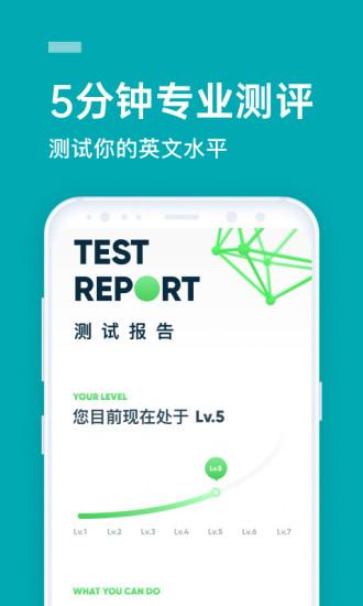 流利说英语app下载安卓版