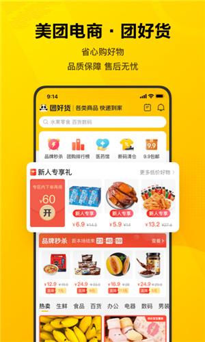 美团app下载官方最新版