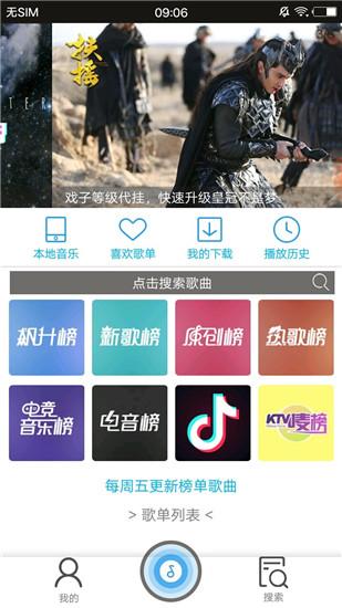 搜云音乐app下载
