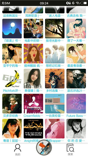 搜云音乐app官方