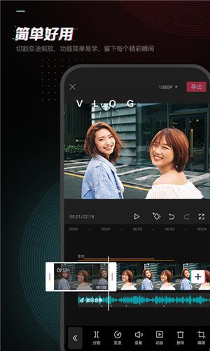 剪映app下载最新版官方