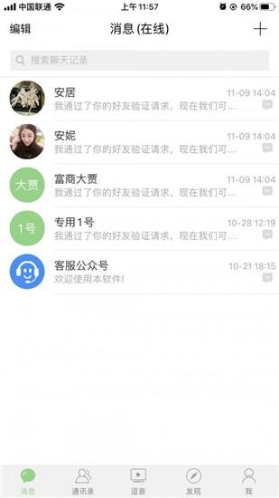 尚信app下载