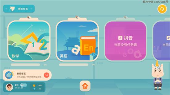 爱学仕智课官方版app下载