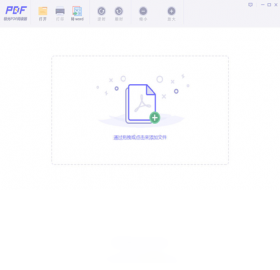 极光PDF阅读器官方电脑版下载