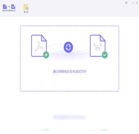 极光PDF阅读器官方电脑版