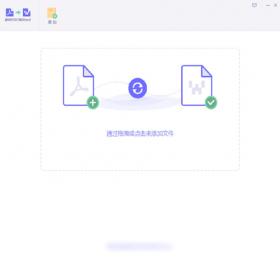 极光PDF阅读器电脑版下载