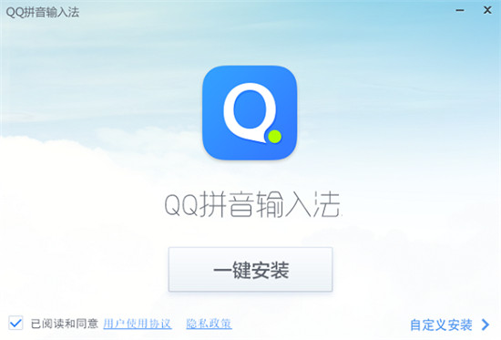 qq拼音输入法电脑版下载