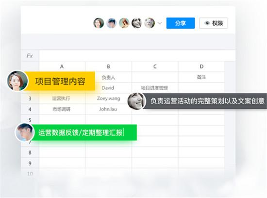 腾讯文档官方最新版