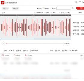 闪电音频剪辑软件破解版