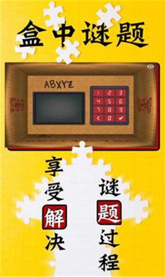 盒中谜题破解版下载