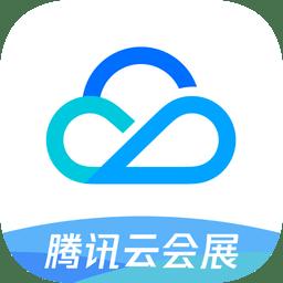 腾讯云会展app下载安卓版