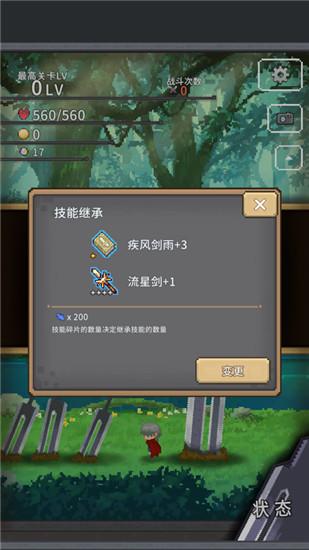 红莲之剑最新破解版下载
