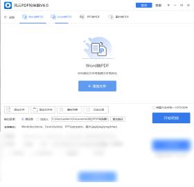 风云PDF转换器