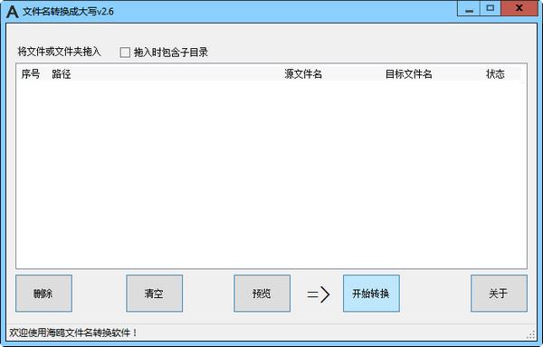 海鸥文件名转换软件绿色版