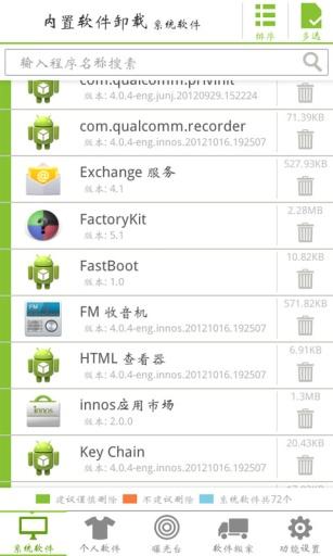 内置软件卸载安卓最新版