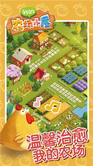 我的农场小屋破解版下载