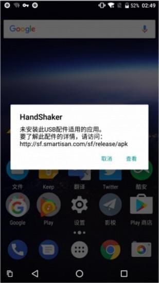 HandShaker安卓版下载