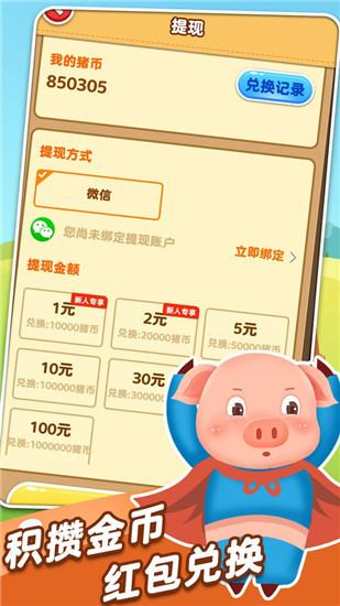 全民来养猪2红包版app