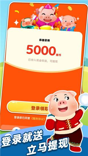 全民来养猪2红包版app下载