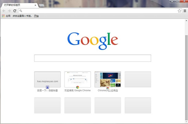谷歌浏览器官方版
