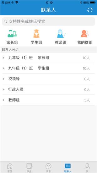 青城教育app