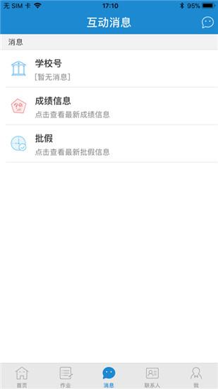 青城教育app下载