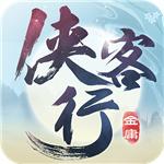 侠客行游戏下载2021最新版