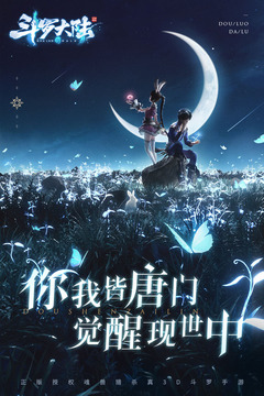 斗罗大陆斗神再临游戏下载安装2021最新版