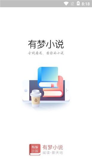 有梦小说App