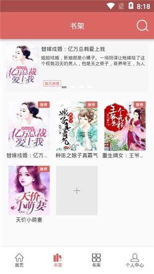 有梦小说App下载