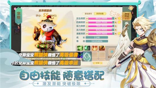 梦幻仙境手游官方版下载