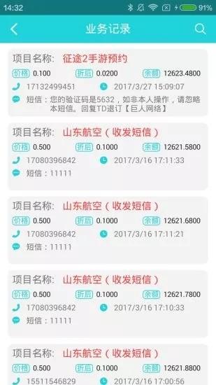 飞鱼接码app安卓版