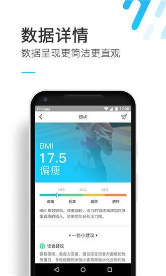 斐讯健康app官方版