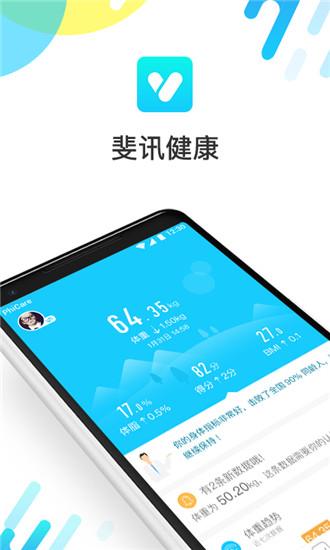 斐讯健康app官方版下载