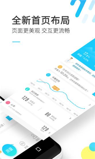 斐讯健康app下载