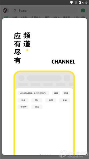 海阔视界app官方版