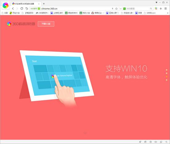 360极速浏览器电脑版官方最新版下载